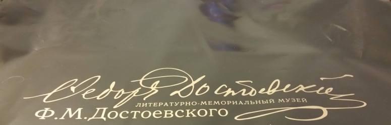 The F.M.Dostoevsky Literary-Memorial Museum