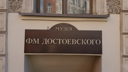 The F.M.Dostoevsky Literary-Memorial Museum