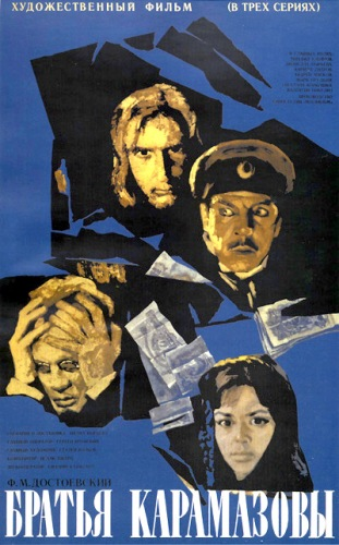 The Brothers Karamazov (Russian: Братья Карамазовы, translit. Bratya Karamazovy) is a 1969 Soviet film directed by Kirill Lavrov, Ivan Pyryev and Mikhail Ulyanov. It is based on the eponymous novel by Fyodor Dostoevsky. It was nominated for the Academy Award for Best Foreign Language Film. It was also entered into the 6th Moscow International Film Festival, winning Pyryev a Special Prize.