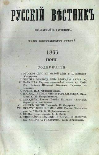 first-edition-crimen-punishment-1866