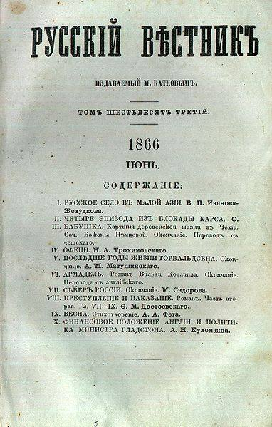 first-edition-crimen-punishment-1866