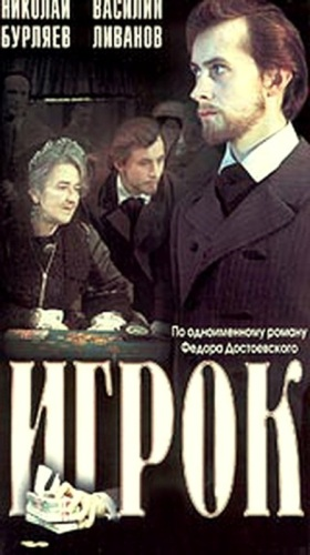 Dostoevsky's story of the young teacher Alexei Ivanovich, who tries to win happiness at the roulette table, but instead loses everything. USSR 1973 Dir. Alexei Batalov 99 min. In Russian with subtitles